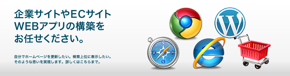 ECサイトから企業ホームページ、CMSやデータベースを使った大規模なWEBアプリケーション開発。